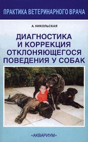 Никольская Анастасия - Диагностика и коррекция отклоняющегося поведения у собак