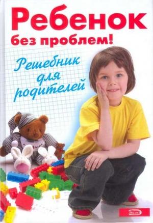 Луговская А, Кравцова М, Шейнина О - Ребенок без проблем! Решебник для родителей