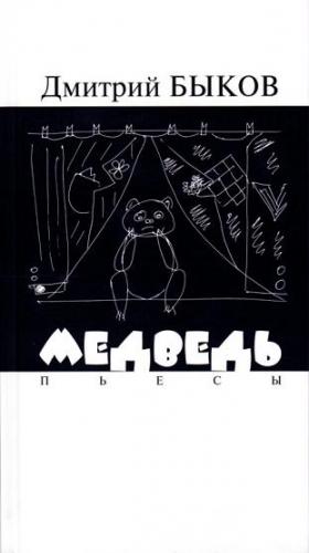 Быков Дмитрий - Медведь. Пьесы