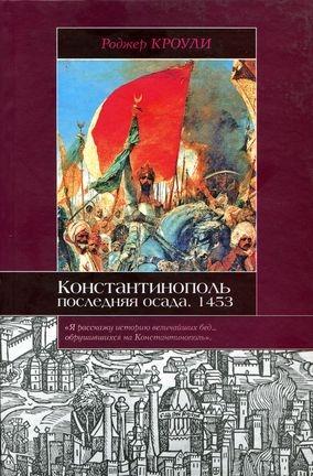 Кроули Роджер - Константинополь. Последняя осада. 1453