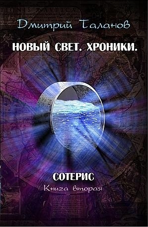 Таланов Дмитрий - Сотерис