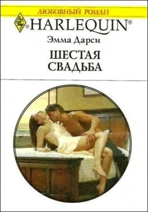 Дарси Эмма - Шестая свадьба