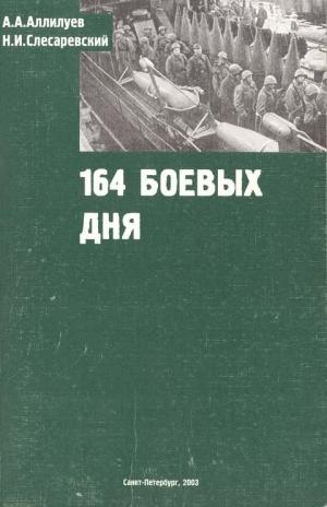 Аллилуев А. А., Слесаревский Н. И. - 194 боевых дня