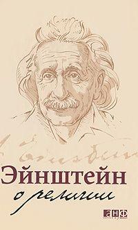 Эйнштейн Альберт - Эйнштейн о религии