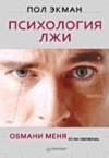 Экман Пол - Психология лжи