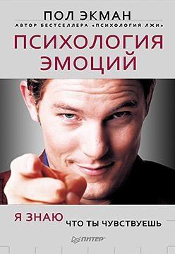 Экман Пол - Психология эмоций. Я знаю, что ты чувствуешь