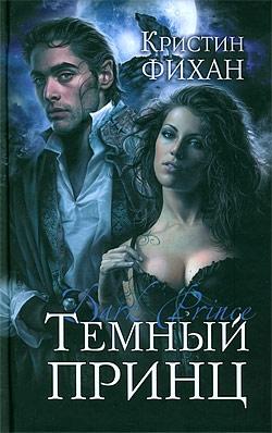 Фихан Кристин - Темный принц