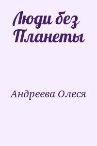 Андреева  Олеся - Люди без Планеты