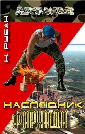 wotti - Рубан Николай