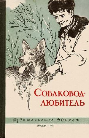 Бочаров Владимир, Иньков Н., Шар Ю. - Собаковод-любитель