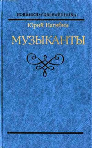 Нагибин Юрий - Музыканты. Повести