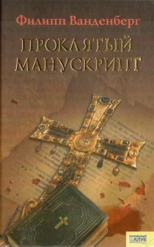 Ванденберг Филипп - Проклятый манускрипт