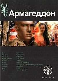 Бурносов Юрий - Армагеддон. Книга 1. Крушение Америки