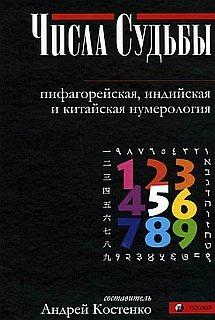 Костенко Андрей - Числа Судьбы: пифагорейская, индийская и китайская нумерология