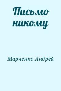 Марченко Андрей - Письмо никому