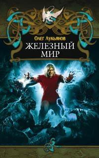 Лукьянов Олег - Железный мир