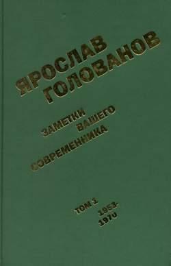 Голованов Ярослав - Заметки вашего современника.  Том 1. 1953-1970 (сокр.вариант)