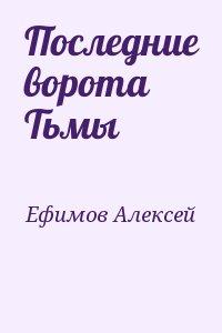 Ефимов Алексей - Последние ворота Тьмы