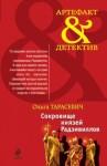 Тарасевич Ольга - Сокровище князей Радзивиллов