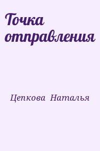 Цепкова  Наталья - Точка отправления