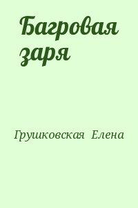 Грушковская  Елена - Багровая заря