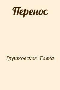 Грушковская  Елена - Перенос