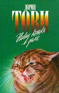 Тови Дорин - Появление Сесса
