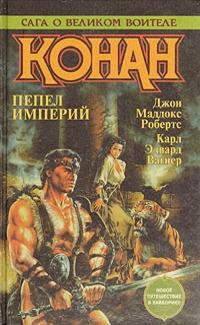 Робертс Джон - Степная царица