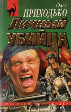 Приходько Олег - Личный убийца