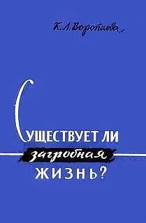 Воропаева Кира - Существует ли загробная жизнь?
