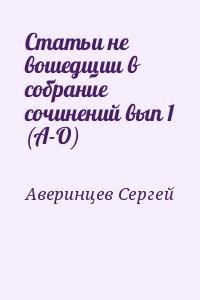 Аверинцев Сергей - Статьи не вошедщии в собрание сочинений вып 1 (А-О)