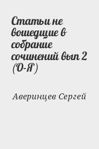Аверинцев Сергей - Статьи не вошедщие в собрание сочинений вып 2 (О-Я)