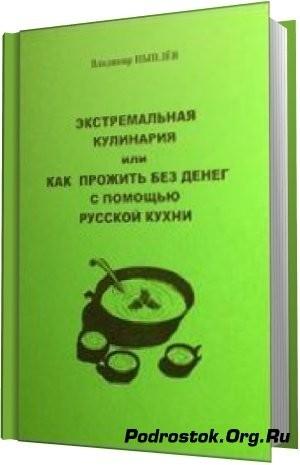 Цыпляев Владимир - Экстремальная кулинария. Как прожить без денег: русская экстремальная пища