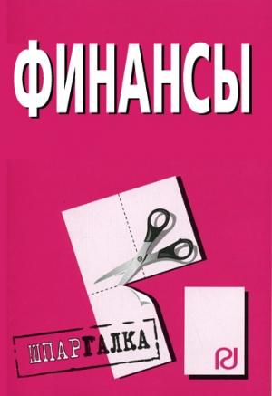 авторов Коллектив - Финансы: Шпаргалка