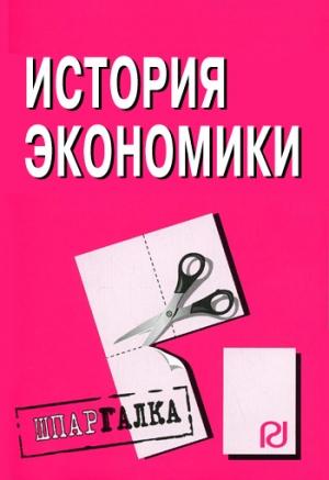 авторов Коллектив - История экономики: Шпаргалка