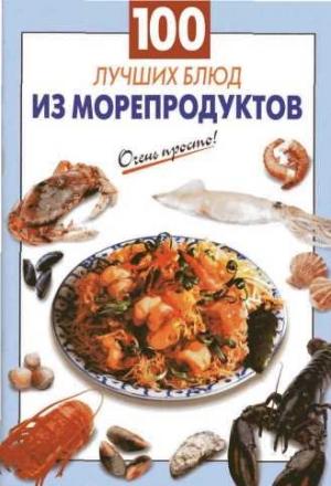 Выдревич Галина - 100 лучших блюд из морепродуктов