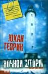 Теорин Юхан - Ночной шторм