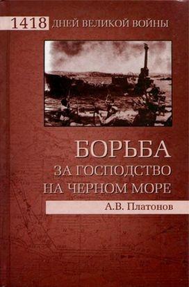 Платонов Андрей - Борьба за господство на Черном море