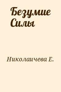 Николаичева Екатерина - Безумие Силы