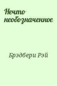 Брэдбери Рэй - Нечто необозначенное