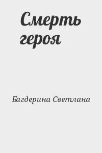Багдерина Светлана - Смерть героя