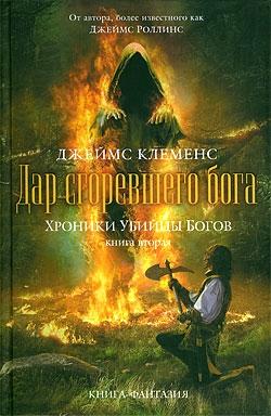 Клеменс Джеймс - Дар сгоревшего бога