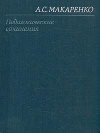 Макаренко Антон - Мажор