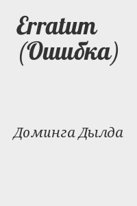 Доминга Дылда - Erratum (Ошибка)