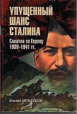 Мельтюхов Михаил - Упущенный шанс Сталина