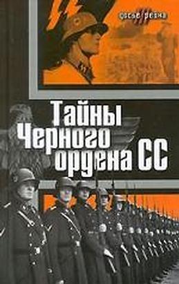 Мадер Юлиус - Тайны «Черного ордена СС»