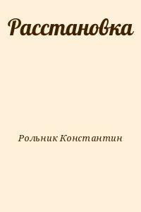Рольник Константин - Расстановка