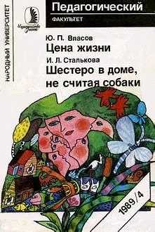 Сталькова Ирина - Шестеро в доме, не  считая собаки