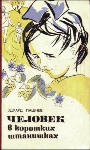 Пашнев Эдуард - Цветы из чужого сада