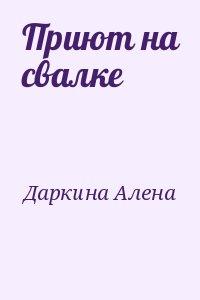 Даркина  Алена - Приют на свалке